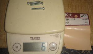 鍋タッピング 4×25