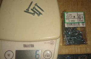 鍋タッピング 3.5×20